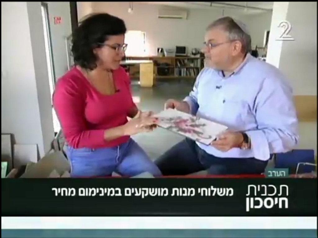 מנחם הורוביץ ולירון גונן מכינים משלוח מנות בתכנית חיסכון (1)