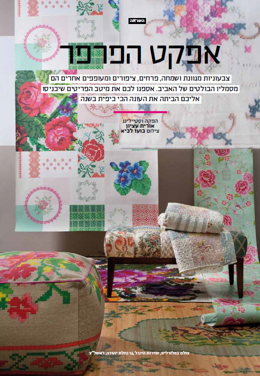 מגזין נישה גליון אפריל 2015 מיס גרות משתתפת בהפקה אביבית של אורית עציון