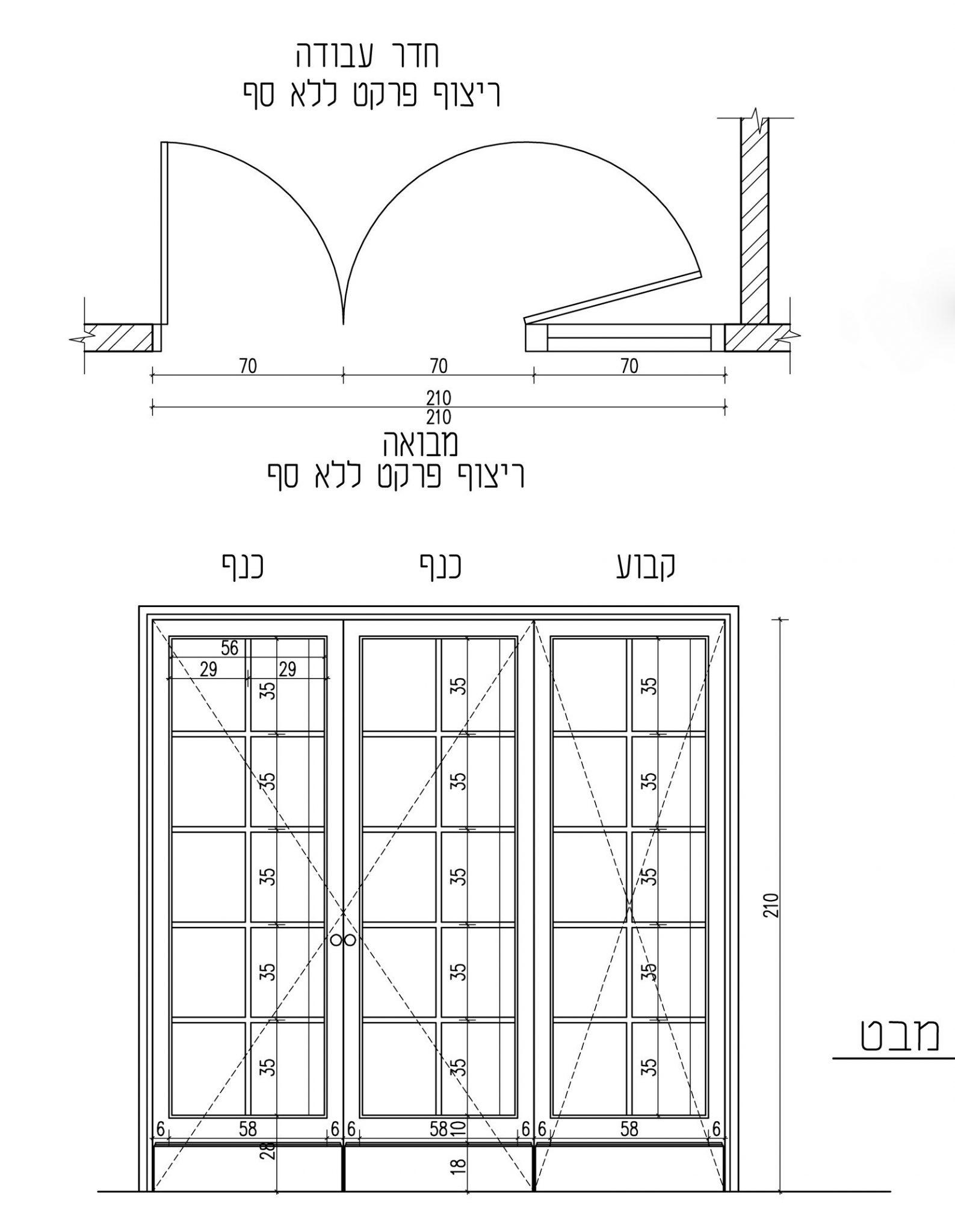 בית רמת פולג - פרט דלת חדר עבודה